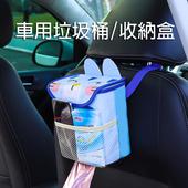 卡通造型車用垃圾桶/收納盒 可掛式置物盒 汽車椅背收納袋 懸掛式收納儲物盒(藍貓咪)