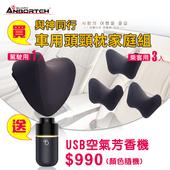 【買就送  USB空氣芳香機】韓國 與神同行 慢回彈記憶棉 專利頭頸枕 全家福 家庭組(黑)
