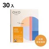 《OKO》公平貿易純黑即溶咖啡(2.5gX30入/盒)