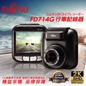 《Fujitsu富士通》2K SHD 高清畫質雙錄行車記錄器FD714G