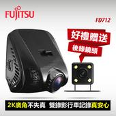 《Fujitsu富士通》FD712 2K 高畫質雙錄行車記錄器(加贈後錄影鏡頭&8G記憶卡)(黑)