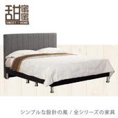 《甜蜜蜜》恩得5尺雙人床(布面)