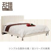 《甜蜜蜜》恩得5尺雙人床(米白皮)