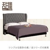 《甜蜜蜜》欣妲6尺雙人床(灰色)