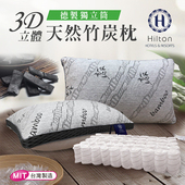 《Hilton希爾頓》Hilton希爾頓 五星級酒店 3D透氣天然竹炭枕(B0092-X)
