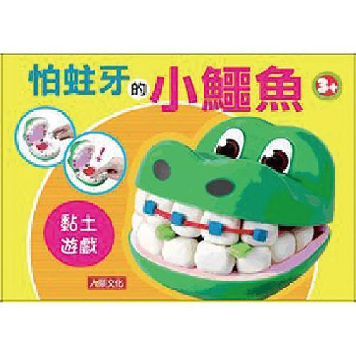 《黏土遊戲》怕蛀牙的小鱷魚(3歲以上)