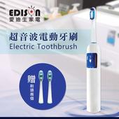 《EDISON 愛迪生》EDISON 愛迪生 深度清潔超音波電動牙刷/另贈2組刷頭(S0325-D) $175