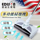EDISON愛迪生 二合一電動掃地/拖地機 E0802-D