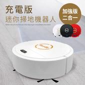 《SWEEPER》SWEEPER加強版二合一數位智能充電迷你掃地機器人/三色任選(E0035)(白色)