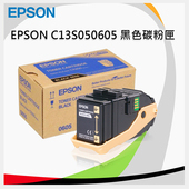《EPSON》愛普生EPSON 原廠高容量碳粉匣 S050605 (黑)