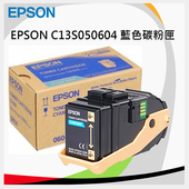 《EPSON》愛普生EPSON 原廠高容量碳粉匣 S050604 (藍)