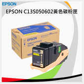 《EPSON》愛普生EPSON 原廠高容量碳粉匣 S050602 (黃)