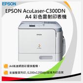 《EPSON》愛普生EPSON AL-C300DN 彩色雷射印表機