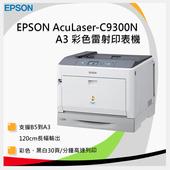 《EPSON》愛普生EPSON Aculaser C9300N 彩色雷射印表機