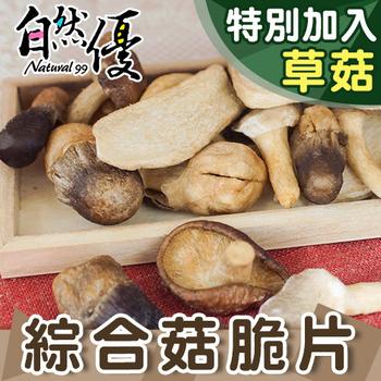 《自然優》綜合菇脆片(40g/包)(x6包)