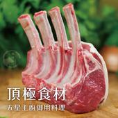 《欣明生鮮》紐西蘭頂級小羊OP肋排(520公克±10% /1包)(*2包)