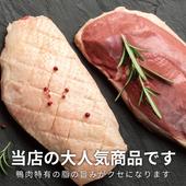 《欣明生鮮》法式頂極櫻桃鴨胸(220公克±10% /1片)(*6包)