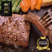 《欣明生鮮》美國和州牛PRIME熟成凝脂霜降牛排~小份量(120公克±10% /1片)(*1包)