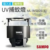 《聲寶SAMPO》攜帶型強效UV吸入式捕蚊燈 ML-WS02E(B)
