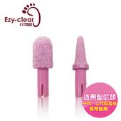 《Ezy clear-KD7202》韓國原裝進口電動磨足機替換磨頭組(錐形+圓形磨頭 輕鬆去除腳部硬皮)(粉色)