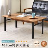 《Hopma》大桌面圓腳和室桌(拼版柚木)