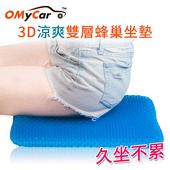 《OMyCar》最新版3D涼爽雙層蜂巢凝膠坐墊(送-專用止滑布套收納袋)透氣釋壓(凝膠坐墊)