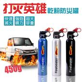 《打火英雄》乾粉防災罐 450g大容量 內附固定架 適用ABC類 便攜迷你鋁罐(藍)