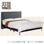 《甜蜜蜜》查理5尺雙人床(布面)
