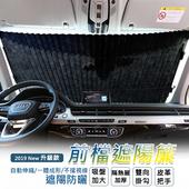 汽車前擋伸縮隔熱遮陽簾 雙向扣 升級加厚 抗UV 夏季汽車避光墊 防曬隔熱遮陽擋 70cm前檔