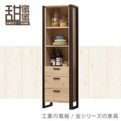 《甜蜜蜜》克宇2尺三抽書櫃/收納櫃