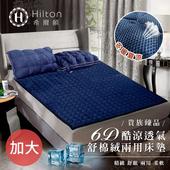 《Hilton 希爾頓》Hilton 希爾頓 6D酷涼透氣舒棉絨兩用床墊/加大(B0101-NL)