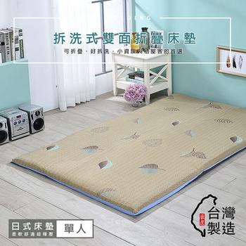 《莫菲思》5CM 舒柔透氣雙面布花可拆洗折疊床墊(3X6尺 米色葉子)