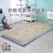 《莫菲思》輕舒柔眠5CM冬夏兩用棉床墊(米色葉子  單人(3X6尺))