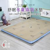 《莫菲思》輕舒柔眠5CM冬夏兩用棉床墊(米色葉子  雙人(5X6.2尺))