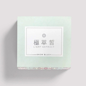 《極萃皙》三代粉末國際限定版 正貨(18包/盒)