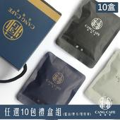 《藏咖啡》濾掛式咖啡 10包禮盒x10盒 (藍山/摩卡/曼特寧)(任選請備註數量口味)