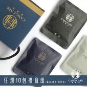 《藏咖啡》濾掛式咖啡 10包禮盒組 (藍山/摩卡/曼特寧)(任選請備註數量口味)