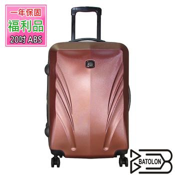 《福利品BATOLON》20吋  王者之翼加大ABS硬殼箱/行李箱 (5色任選)(咖啡)
