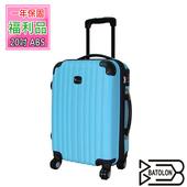 《福利品BATOLON》20吋  風尚條紋加大ABS硬殼箱/行李箱 (3色任選)(天空藍)