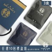 《藏咖啡》濾掛式咖啡 10包禮盒x3盒 (藍山/摩卡/曼特寧)(任選請備註數量口味)