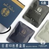 《藏咖啡》濾掛式咖啡 10包禮盒x6盒 (藍山/摩卡/曼特寧)(任選請備註數量口味)