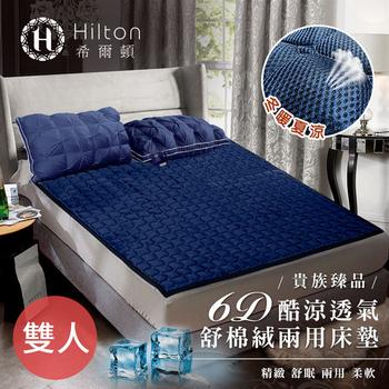 《Hilton 希爾頓》Hilton 希爾頓 6D酷涼透氣舒棉絨兩用床墊/雙人(B0101-NM)