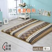 清竹香冬夏兩用可折疊拆洗帶著走床墊
