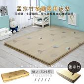 《莫菲思》頂級輕舒柔刮青孟宗竹冬夏兩用蓆床墊(雙人5X6尺)