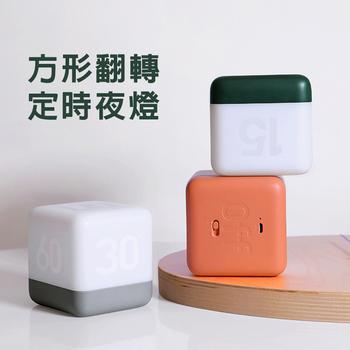 HBK方形翻轉定時夜燈 伴睡燈/餵奶燈/裝飾燈 USB充電 四段延時關燈 (三色可選)(淺灰色)