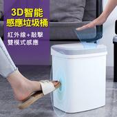 智能垃圾桶 紅外線+觸碰感應開蓋垃圾桶 (充電式/15L)(經典白)