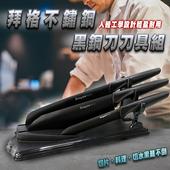 廚師專用 拜格不沾不鏽黑鋼刀四件刀具組(K0049)