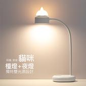 貓咪檯燈+小夜燈 雙光源 可彎折 三段調光 (USB充電)(冰川白)