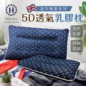 《Hilton 希爾頓》Hilton 希爾頓 溫莎城堡系列 5D透氣乳膠枕(B0952-N)