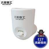 《太星電工》夜貓子隨插即亮高級燈座/E27(3入) WA353C*3 (